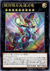 Galaxy-Eyes Cipher Blade Dragon